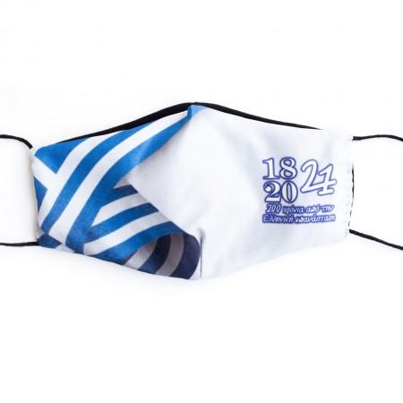 Μάσκα βαμβακερή με τύπωμα  Ελληνική Σημαία